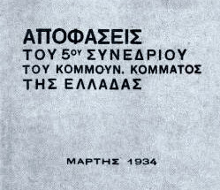 Ιστορικά: Σπάρτακος 1934