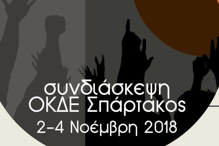 ΤΠΤ: Πολιτικό κείμενο, συνδιάσκεψη2018