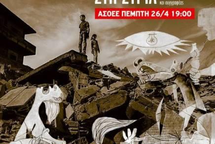 Επανάσταση και αντεπανάσταση στηΣυρία