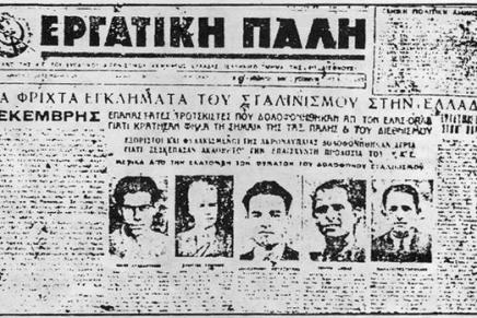 Για το ΚΔΚΕ,1946-1967