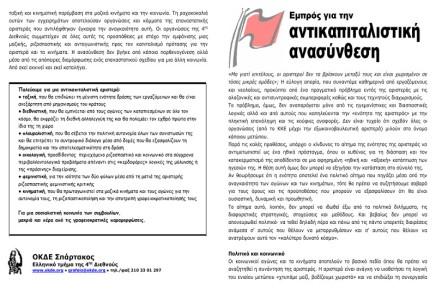 ΟΚΔΕ-Σπάρτακος: Εμπρός για τηναντικαπιταλιστική ανασύνθεση