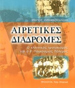 Ιστορία: ο ελληνικός τροτσκισμός στηνκατοχή