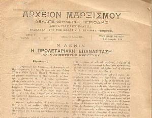 Το επαναστατικό μαρξιστικό κίνημα στον ελληνικόμεσοπόλεμο