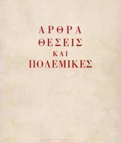 Ο ελληνικός τροτσκισμός στην κλίνη τουΠροκρούστη