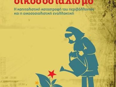 Παρουσίαση του «Για τονοικοσοσιαλισμό»