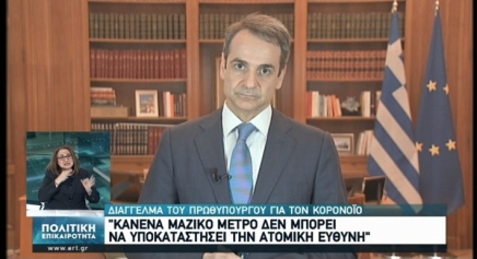 "Covid-19: Περί ""ελληνικούπαραδείγματος"""