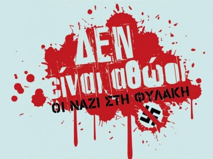 Grèce: Poursuivre le combat antifasciste!