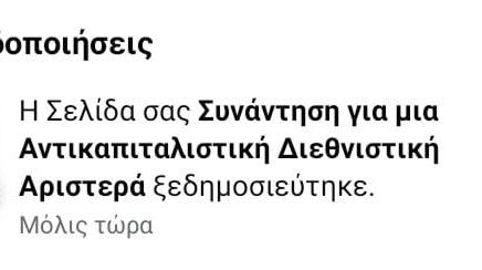 Facebook in support of greek state assassinations