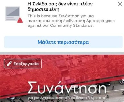 Facebook in support of greek stateassassinations