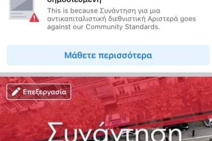 Grèce: Facebook contre les droits del'homme